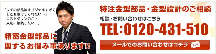 特注金型部品・金型設計のご相談 相談・お問い合わせはこちら/TEL:0120-000-000