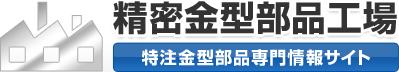 精密金型部品工場 特注金型部品専門情報サイト